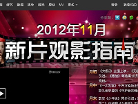 2012年11月新片观影指南