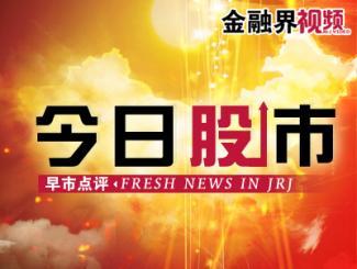 《今日股市》-上海财经频道-综艺节目全集-在线